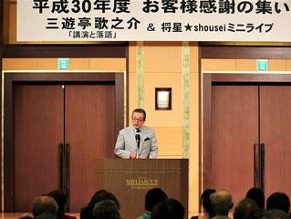 平成30年度【お客様感謝の集い】開催