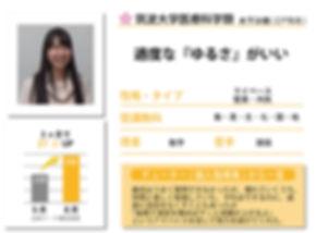 筑波 筑波大学 医学群医療科学 イーズ予備校で浪人して合格
