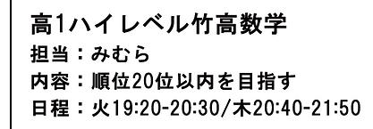 竹高ページ講座1.png