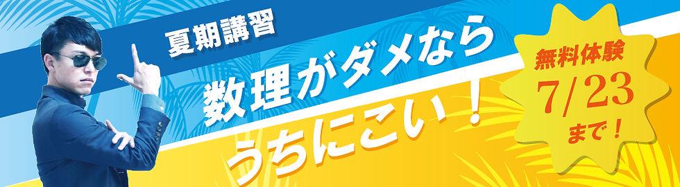 夏期講習banner.jpg