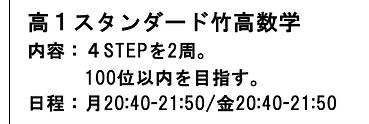 竹高ページ講座5.png