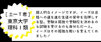 土浦一高から東京大学理科一類合格!個人的なイメージですが、イーズは合 格への道を進む生徒の背中を後押しす る塾。受験は孤独で受験校を決めるの も試験を受けるのも自分ただ一人。 イーズはその孤独な戦いを支えてくれ ました!