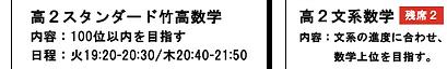 竹高ページ講座3.png