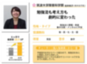 筑波 筑波大学 障害科学 イーズ予備校で浪人して合格