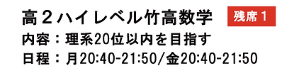 竹高ページ講座4.png