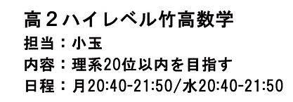 竹高ページ講座2.png