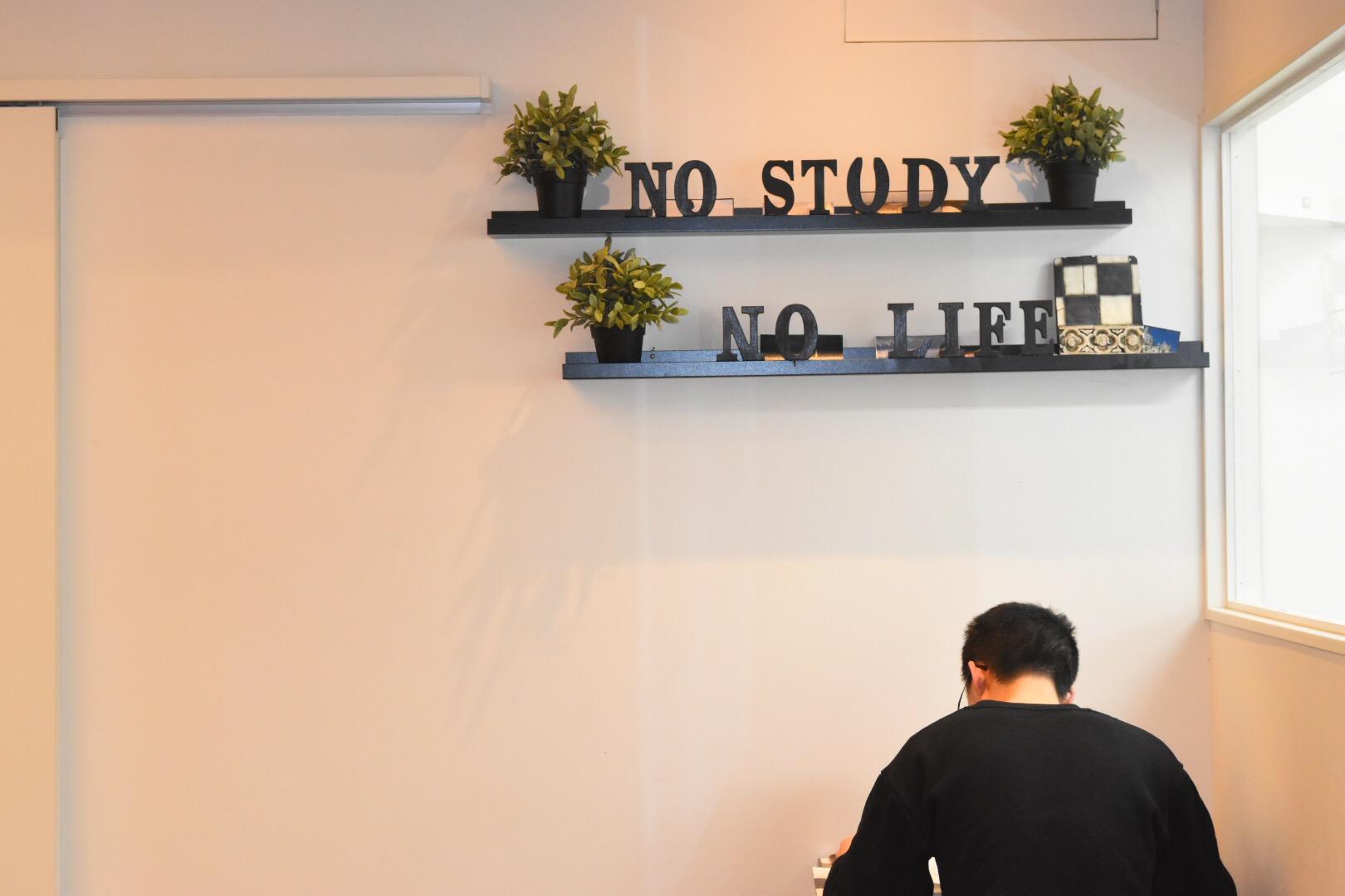 No Study, No Life.