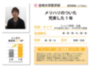 宮崎大学 医学部 イーズ予備校で浪人して合格