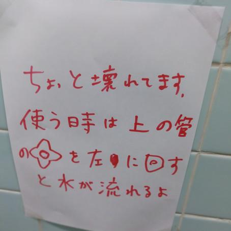 トイレのフラッシュバルブの修理