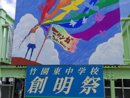 竹園東中の創明祭と桜中の体育祭