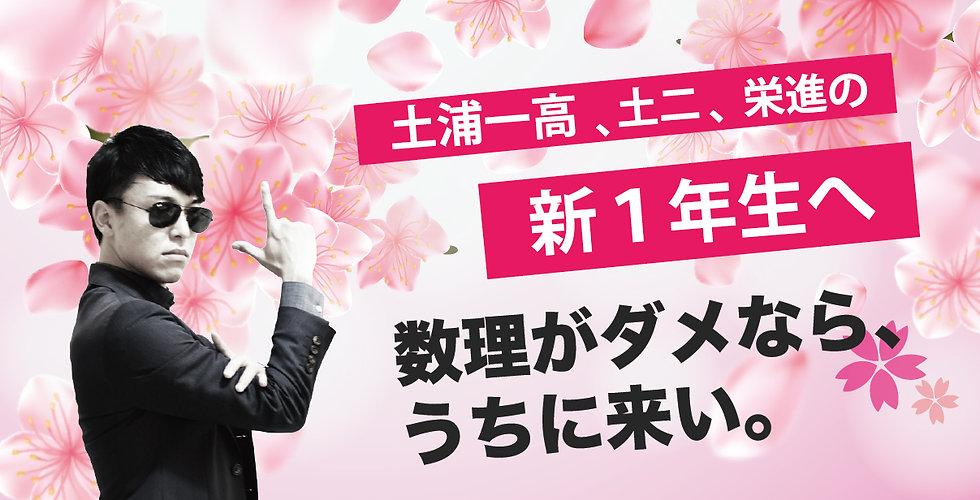 2021入試モンパイバナー.jpg