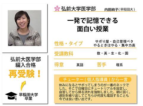 弘前大学 医学部 イーズ予備校で浪人して合格