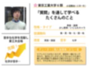 東工大 東京工業大学 6類 イーズ予備校で浪人して合格