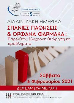 ΕΕΣΠΟΦ ΗΜΕΡΙΔΑ 06.02.2021 - FINAL.jpg