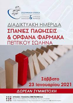 EESPOF_IAN_2021.jpg