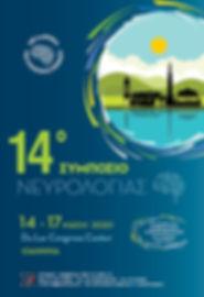 14o SYMPOSIO NEURO 2020.jpg