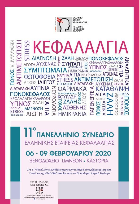 11o ΚΕΦΑΛΑΛΓΙΑΣ ΚΑΣΤΟΡΙΑ 2020.jpg