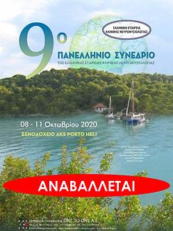 ΝΕΥΡΟΦΥΣΙΟΛΟΓΙΑ ΠΟΣΡΤΟ ΧΕΛΙ.png