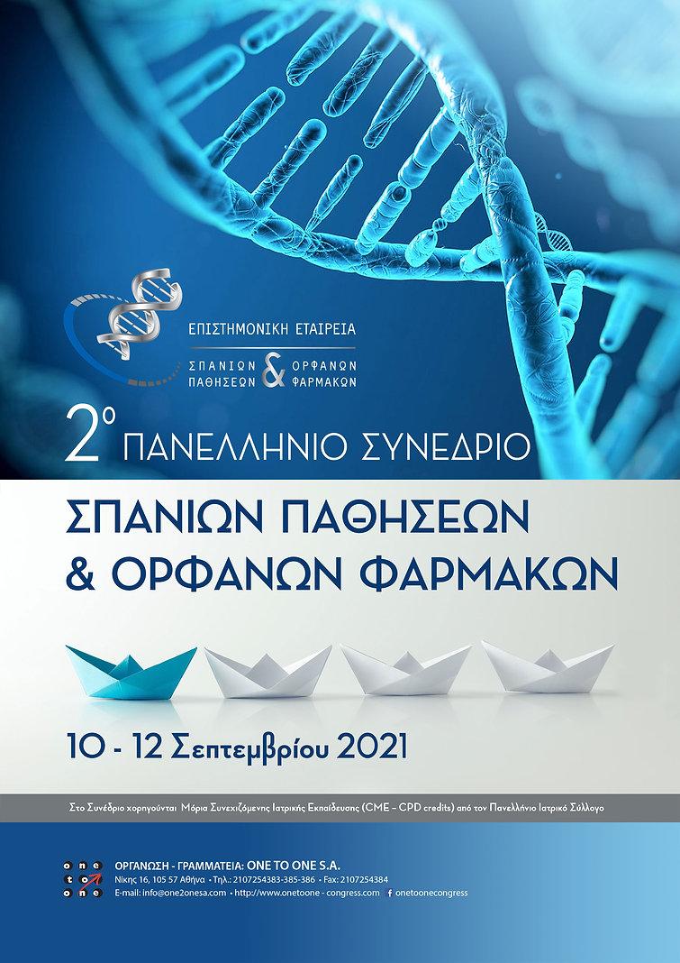 ΑΦΙΣΑ-ΕΕΣΠΟΦ-2021.jpg