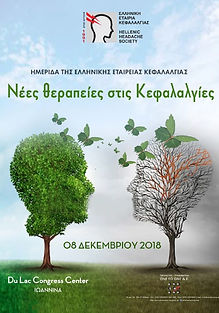 NEES THERAPIES_IOANNINA_2018.jpg