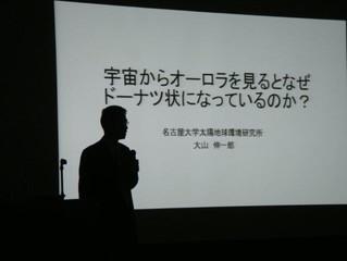 Nagoya University Home Comming Day