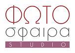 studio photosfaira φωτοσφαιρα
