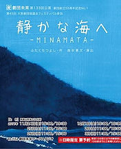 minamata1.jpg