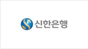 신한은행.png