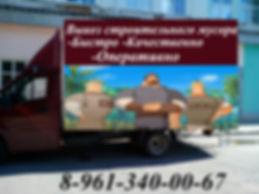 Вывоз строительного мусора Чебоксары