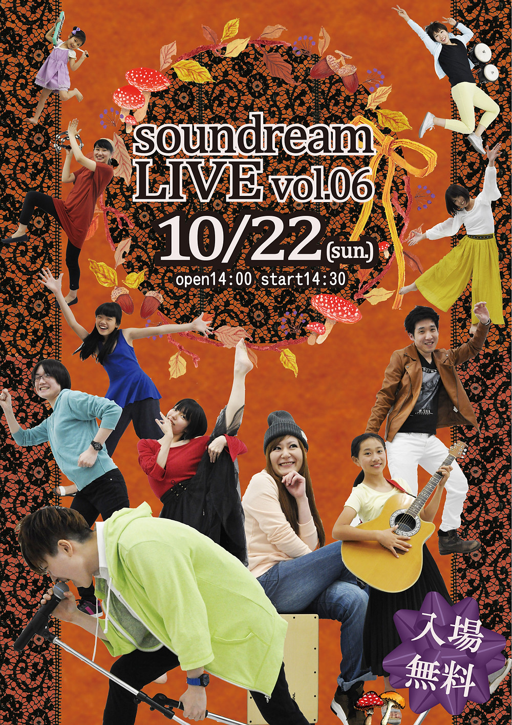 soundream サウンドリーム ブログ blog ライブ フライヤー