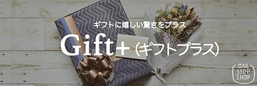 giftplusbanner_1_3-05.jpg