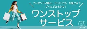 One-Stop Service Banner-04.jpg