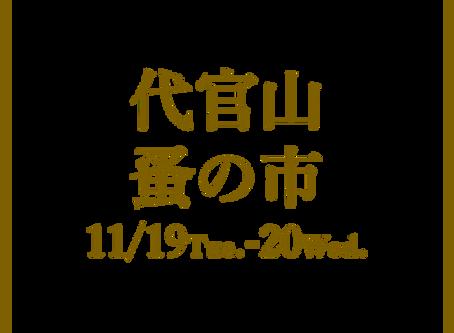 11/19-20  代官山蚤の市に出店します