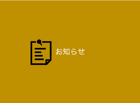 11/12Tue.  11/19Tue.  臨時休業のお知らせ