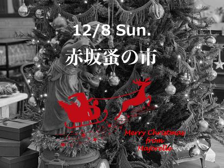 12/8 Sun.  赤坂蚤の市に出店します