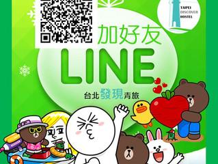 立即加入台北發現青旅LINE生活圈