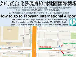 其實從台北發現青旅去桃園國際機場,真的很方便!!It's very easy to get the shuttle bus to Taoyuan International Airport.