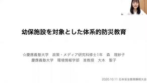 日本安全教育学会に参加しました