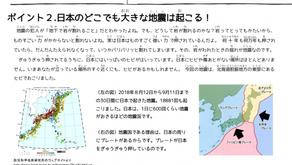 2018.9.6. 北海道胆振東部の地震