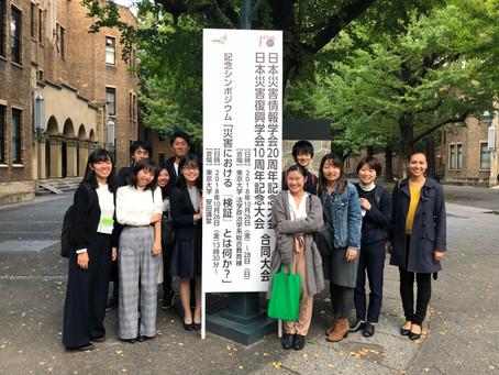 日本災害情報学会20周年記念大会で発表しました!