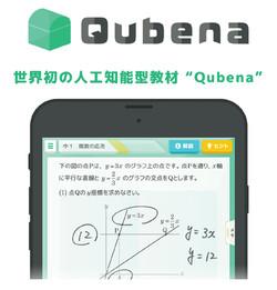 株式会社コンパス 教育アプリ【QUBENA】