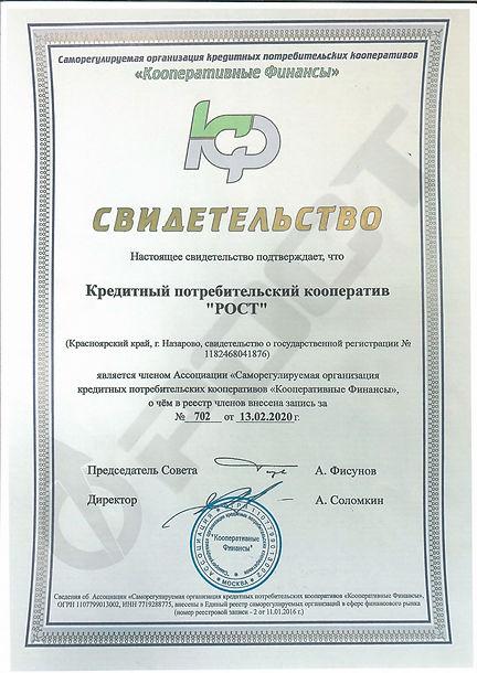 Свидетельство-СРО-Кооперативные-финансы.