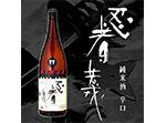 純米酒 忍者