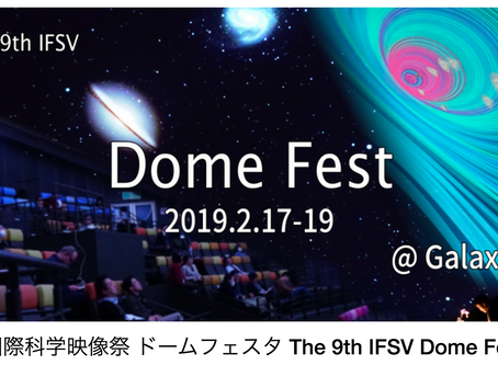 Beauty of Blood Flow Analysis screened at the 9th IFSV Dome Fest in Tokyo, Japan