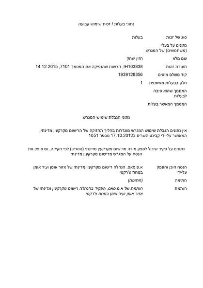 אישורי בנייה - תרגום לעברית