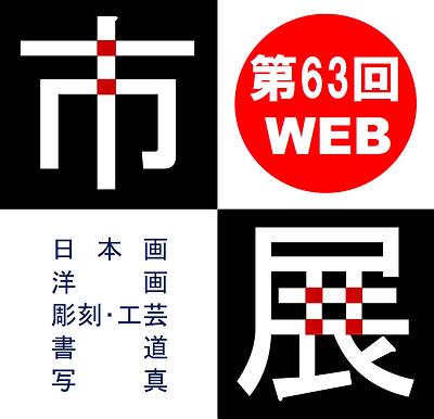 63shiten-logo.png
