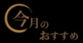 今月のおすすめタイトル.jpg