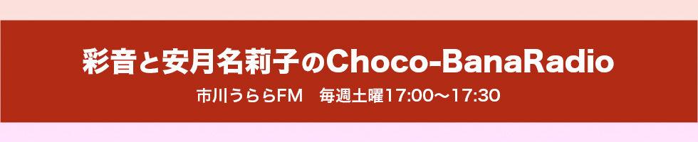 azuna_radio_banner.jpg