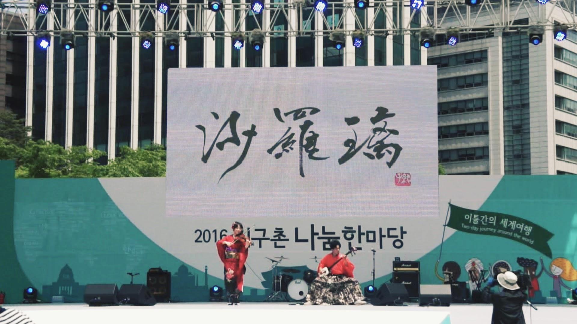 韓国・ソウルフレンドシップフェア2016