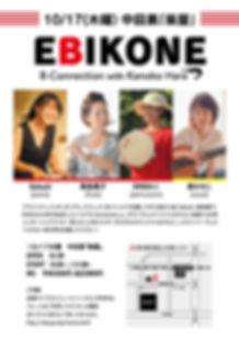 EBIKONE1017.jpg